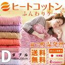 ヒートコットン ふんわりケット ダブル パイル綿100% ロマンス小杉 綿毛布 あったか 発熱 洗える 毛布 日本製 ヒートコットンケット