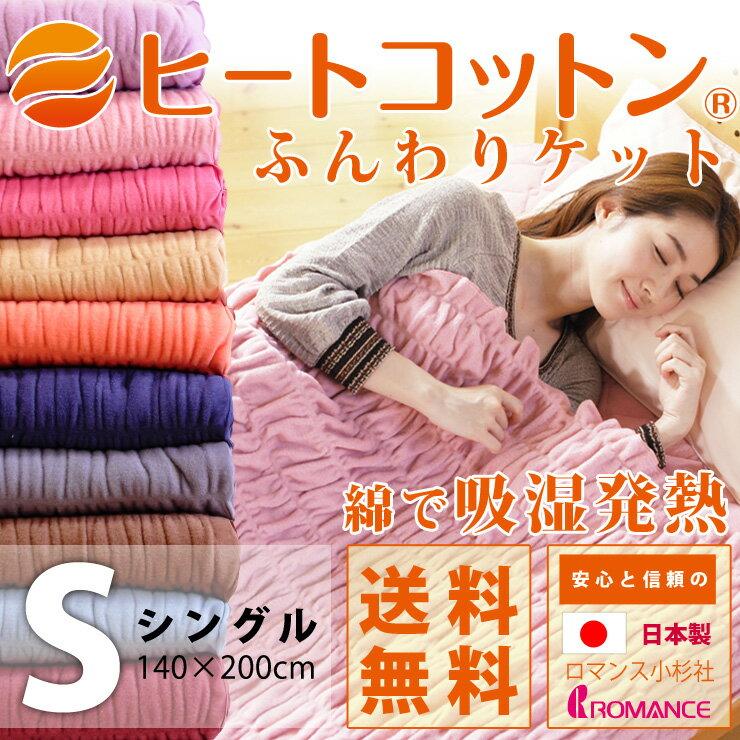 ヒートコットン ふんわりケット シングル パイル綿100% ロマンス小杉 綿毛布 あったか 発熱 洗える 毛布 日本製 ヒートコットンケット