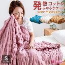 【限定クーポン】発熱 コットン シール織り ふかふかケット シングル パイル綿100%