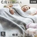 【割引品】極厚 毛布 シングル 2枚合わせ 毛皮のような肌触り アクリル ハイボリュー