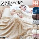 【期間限定!64%OFF】 毛布 シングル 2枚合わせ アク...