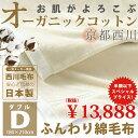 【春にもおすすめ!半額以下】綿毛布 ダブル オーガニックコットン使用 西川 コットン