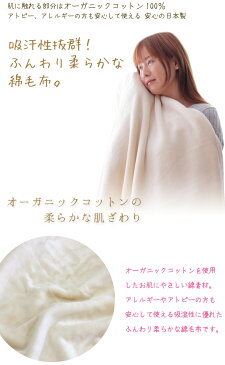 ふんわりやわらかな綿毛布