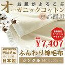 【初夏にもおすすめ!半額以下】綿毛布 シングル オーガニック...