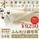 【冬にもおすすめ!半額以下】綿毛布 シングル オーガニックコットン使用 西川 コットンブランケット 綿100% オーガニック 日本製 毛布 国産