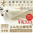 【お待たせするので特別価格】綿毛布 シングル オーガニックコットン使用 西川 コットンブランケット 綿100% オーガニック 日本製 毛布 国産