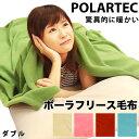 ポーラテック フリース毛布 ダブル 驚異的にあったかく軽い究極の毛布 ポーラテック毛布 ブランケット 特注・別注・サイズオーダー可能