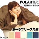 ポーラテック フリース毛布 シングル 驚異的にあったかく軽い究極の毛布 ポーラテック毛布 ブランケット 特注・別注・サイズオーダー可能