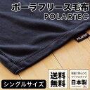 ポーラテック フリース毛布 シングル マイクロタイプ ブラック限定 より軽く柔らかで肌沿いが良い 驚異的にあったかくて軽い ポーラテック毛布 正規品 ブランケット 日本製