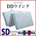 マニフレックス DDウィング セミダブル DDウイング お手入れ簡単 高反発 三つ折 長期保証 両面