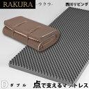 ムアツ布団 タイプの敷きマット 西川 ラクラ マットレス ダブル rakura ほどよい硬さの100n しっかり厚手の90mm 体圧分散 高反発 日本製 西川リビング