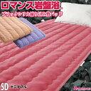 【割引品】 岩盤浴敷きパッド セミダブル ロマンス小杉 ロマンス岩盤浴 ブラックシリカ練り込み生地 日本製 軽量 軽い 岩盤浴毛布シリーズ あったか