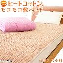 【モコモコタイプ】ヒートコットン ふんわり敷きパッド シングル 綿100% ロマンス小杉 ヒートコットン 敷パッド 敷きパット 日本製 あったか
