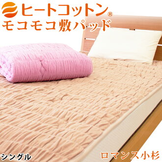 前模特熱棉跪墊 (單、 雙人床和雙) 浪漫小杉熱棉墊跪墊在日本製造的外層面料 100%棉床上用品嗎?