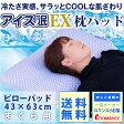 アイス眠EX ピローパッド 43×63cm 夏用 ひんやり枕パット 涼感 接触冷感の枕カバー アイスミン ロマンス小杉