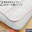 【2枚組 1枚あたり3,784円】敷きパッド シングル 柔らか2重ガーゼ 綿100% 京都西川