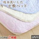【2枚組 1枚あたり3,784円】敷きパッド シングル 水洗いガーゼ 綿100% 京都西川