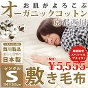 【限定クーポン配布】【半額以下】敷き毛布 シングル オーガニックコットン使用 西川