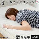 【限定クーポン】【半額以下】敷き毛布 シングル オーガニックコットン使用 西川 秋/