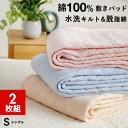 【2枚組 1枚あたり3,800円】敷きパッド シングル 水洗...