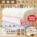 【限定クーポン配布】【半額以下】 敷きパッド シングル 綿100% 水洗いキルト 詰め物