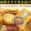 【松前漬け ほたて】味の海豊 ホタテ黄金松前漬け275g が...