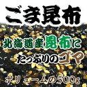 佃煮 惣菜 昆布 ゴマ」  ごま昆布 500g【RCP】