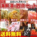 【H】豪華 海鮮4点セット 送料無料) 松前漬け2種類と紅鮭の石狩漬、イカ味噌漬セット/数の