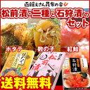 【I】海鮮詰合せ 送料無料) 北海道 松前漬け2種類と紅鮭の石狩漬セット /数の子松前漬け/ホ