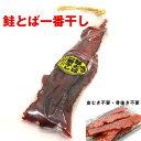 鮭とば 一番干し 180g 北海道産 さけとば 鮭トバ...