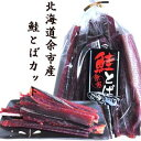 北海道産- さけとば 鮭とば 余市カット250g【RCP】(北海道産- さけとば 鮭とば)