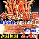 カニ 蟹 送料無料 ) タラバガニ ・ 特大足 (ボイル済み)たっぷり 2.4キロ前後(800g前後...