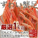 かに 蟹」 ズワイガニ ・ 大足 「ボイル済み」 約 1キロ ※発泡BOX入り 【お歳暮 北海道