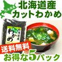 送料込み 天然ワカメ カット) 北海道産のカットワカメ 300g(60g×5ヶ) 送料込みのお得パック 乾燥ワカメ スープ ラーメン 味噌汁の具に 国産