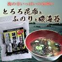 味噌汁の具・とろろ昆布とふのりと磯海苔 13g【RCP】