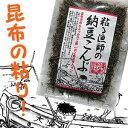 【がごめ昆布】納豆こんぶ 30g【がごめ昆布 ネバネバ】【松...