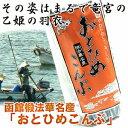 おとひめ昆布 150g入り 北海道・産地直送 「 早煮昆布 」【RCP】