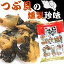 つぶ貝の燻製珍味 つぶ貝) つぶ貝の燻製珍味 105g つぶ珍味 くん製【RCP】02P04Aug13