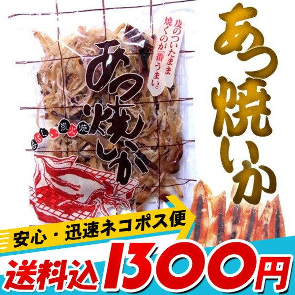さきいか さきいか するめいか) 炙り あつ焼いか 厚焼きイカ 115g 北海道産 いか 珍味 おつまみ メール便送料無料