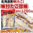 干したこ 味付け干したこ 珍味) 北海道産 味付きたこ 75g やわらかい蛸珍味 おつまみ(
