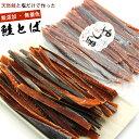 鮭とば トバ(無添加)420g 業務用 北海道の天然鮭と塩だけで作った 塩とば 硬めの皮付き 鮭とば 寒風干し 素材の旨味のみ シャケとば 北海道 メール便 送料無料 お歳暮 ギフト グルメ ギフト