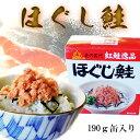 鮭フレーク」 杉野フーズの 絶品ほぐし鮭 190g 本格鮭フレーク【RCP】02P04Aug13