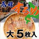 【大5枚】 するめ スルメ)函館のするめ大サイズ×5枚入(約165gから190g) するめいか 北海道