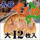 【大12枚】するめ スルメ」 函館のするめ 大サイズ×12枚...
