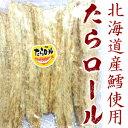 「 珍味 酒肴 」 たらロール 110g  北海道産タラ使用【RCP】02P04Aug13