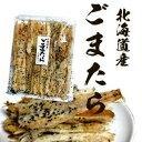「 珍味 酒肴 」 ごまたら 220g ※しっとりとした鱈の珍味です。【RCP】02P04Aug13