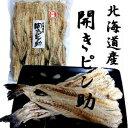 「 珍味 酒肴 」 開きピン助 170g 北海道のタラのおつまみ【RCP】02P04Aug13