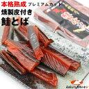 鮭とば 本格熟成 鮭とば 皮付き燻製 120g 鮭とば プレ...