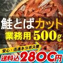【北海道産- さけとば 鮭とば】鮭とば 半額タイムセール送料...