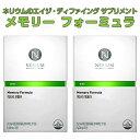 【国内配送】 Nerium Age-Defying Supplement Memory Formula ネリウム エイジ・ディファイング サプリメント メモリー...